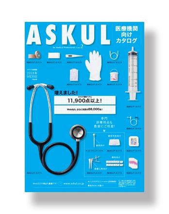 ASKUL for Medical Professionals No.2