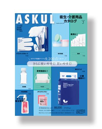 ASKUL Medical&Care No.1