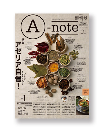 Azalea Quarterly Paper A-note vol.1