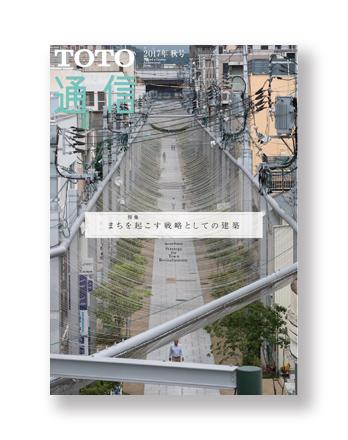 TOTO Tsushin  2017 Autumn