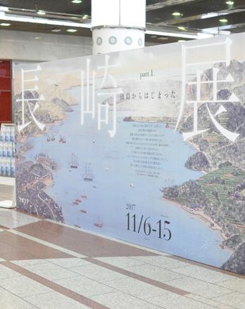 """""""Nagasaki Fair"""" 2017"""